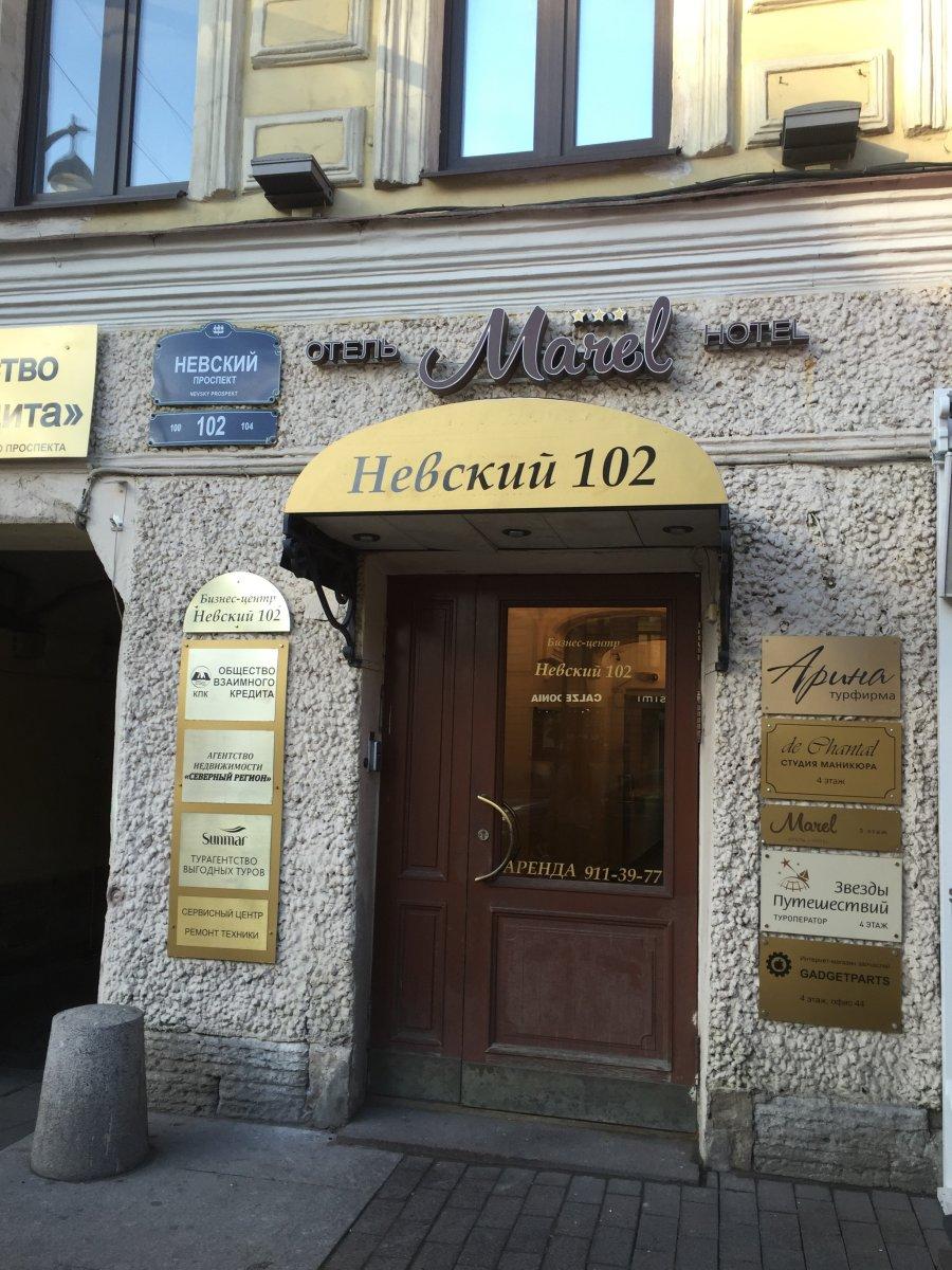 Отель MAREL 3*