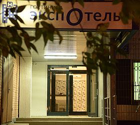 Отель «ЭКСПОТЕЛЬ 3*»