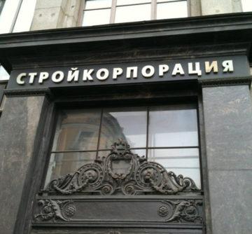 Стройкорпорация